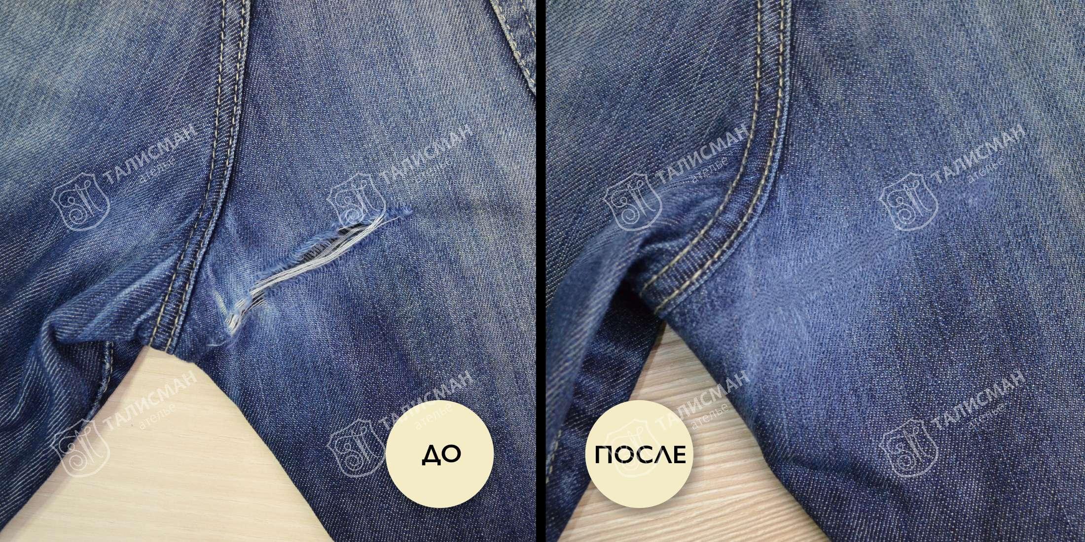 Дырка на мужских брюках